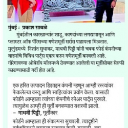 Pudhari Marathi Newspaper