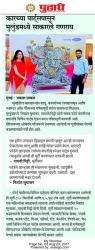 Pudhari Marathi Newspaper- 23rd Aug 2017